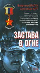 Хорт А.Н., Брагин В.Е. - Застава в огне' обложка книги