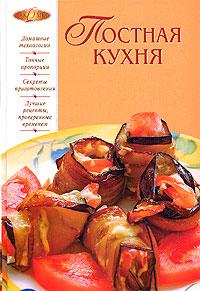 Постная кухня Смагин А.М., Смагина И.Н.