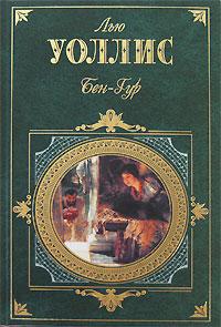 Уоллис Л. - Бен-Гур обложка книги