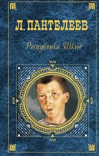 Республика Шкид обложка книги