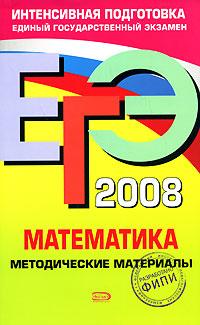ЕГЭ - 2008. Математика. Методические материалы