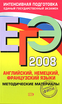 ЕГЭ - 2008. Английский, немецкий, французский языки. Методические материалы