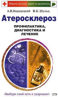 Кородецкий А.В., Шульц В.Б. - Атеросклероз. Профилактика, диагностика и лечение обложка книги