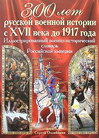 Охлябинин С.Д. - Иллюстрированный военно-исторический словарь Российской империи обложка книги