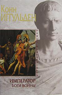 Император: Боги войны обложка книги