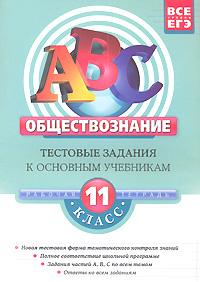 Аверьянова Г.И. - Обществознание: 11 класс. Тестовые задания к основным учебникам: раб. тетрадь обложка книги