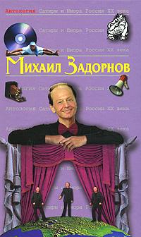 Михаил Задорнов обложка книги