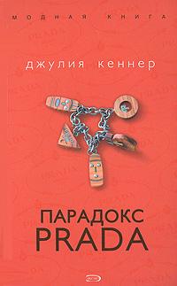 Кеннер Д. - Парадокс Prada обложка книги