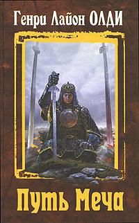 Путь Меча обложка книги