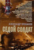 Проханов А.А. - Седой солдат' обложка книги