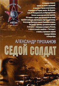 Проханов А.А. - Седой солдат обложка книги