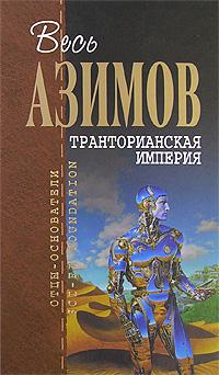 Азимов А. - Транторианская империя обложка книги