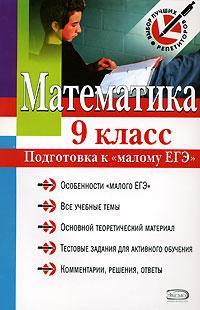 Математика: 9 класс: подготовка к государственной итоговой аттестации обложка книги