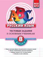 Русский язык. 8 класс. Тестовые задания к основным учебникам: рабочая тетрадь