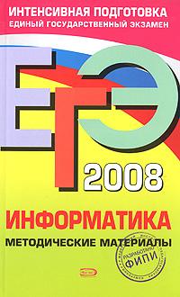 Лещинер В.Р. - ЕГЭ - 2008. Информатика. Методические материалы обложка книги
