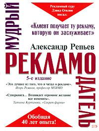 Репьев А.П. - Мудрый рекламодатель. 5-е изд., перераб. и доп. обложка книги