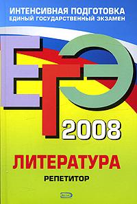 Самойлова Е.А. - ЕГЭ - 2008. Литература. Репетитор обложка книги