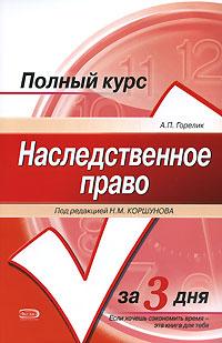 Горелик А.П. - Наследственное право: курс лекций обложка книги