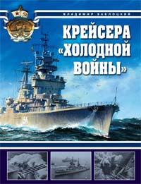 Заблоцкий В.П. - Крейсера холодной войны обложка книги