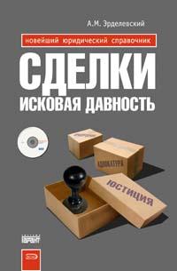 Эрделевский А.М. - Сделки. Исковая давность. (+CD) обложка книги