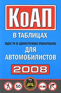 КоАП для автомобилистов в таблицах 2008