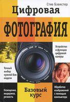 Цифровая фотография. Базовый курс