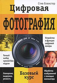 Цифровая фотография. Базовый курс Бэвистер С.