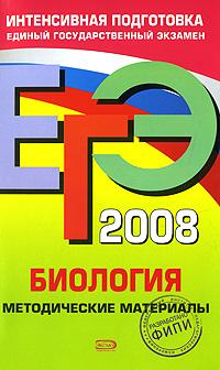 ЕГЭ - 2008. Биология. Методические материалы обложка книги