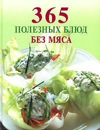 - 365 полезных блюд без мяса обложка книги