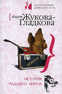 История падшего ангела обложка книги