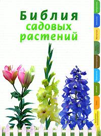 Библия садовых растений обложка книги