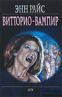 Райс Э. - Витторио-вампир обложка книги