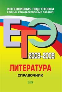 Надозирная Т.В., Скубачевская Л.А. - ЕГЭ - 2008-2009. Литература. Справочник обложка книги