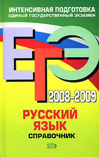 ЕГЭ - 2008-2009. Русский язык. Справочник обложка книги