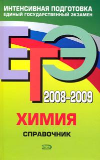 Мешкова О.В. - ЕГЭ - 2008-2009. Химия. Справочник обложка книги