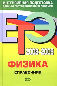 ЕГЭ - 2008-2009. Физика. Справочник обложка книги