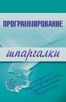 Козлова И.С. - Программирование. Шпаргалки' обложка книги