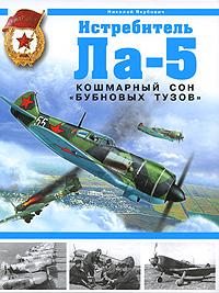 Истребитель Ла-5. Кошмарный сон бубновых тузов обложка книги