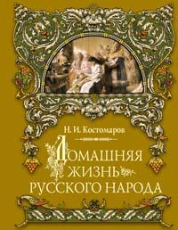 Домашняя жизнь русского народа обложка книги