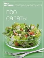 - Книга Гастронома Про салаты обложка книги
