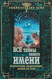 Денищенко Е.О. - Все тайны вашего имени. Астрологический, нумерологический, цветовой код имени обложка книги