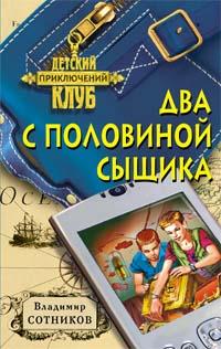 Два с половиной сыщика обложка книги