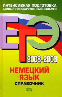 Бережная В.В. - ЕГЭ - 2008-2009. Немецкий язык. Справочник обложка книги