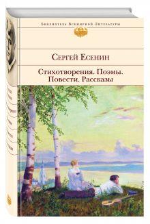 Есенин С.А. - Стихотворения. Поэмы. Повести. Рассказы обложка книги