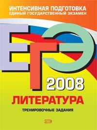 Самойлова Е.А. - ЕГЭ - 2008. Литература. Тренировочные задания обложка книги