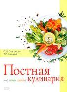 Скворцова С.Н., Цыцура Т.И. - Постная кулинария. Вкус. Польза. Здоровье' обложка книги