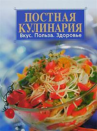 Скворцова С.Н., Цыцура Т.И. - Постная кулинария. Вкус. Польза. Здоровье обложка книги