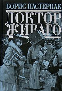 Доктор Живаго: роман обложка книги