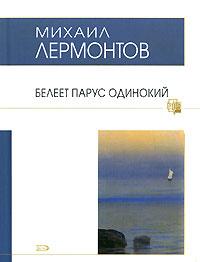 Белеет парус одинокий обложка книги
