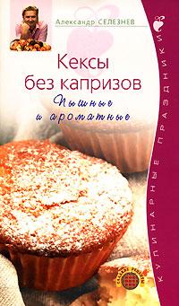 Кексы без капризов. Пышные и ароматные обложка книги